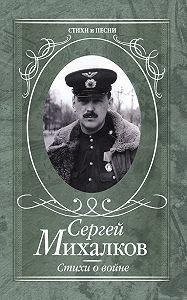 Сергей Михалков -Стихи о войне