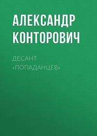 Александр Сергеевич Конторович -Десант «попаданцев»