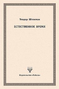 Теодор Штекман - Естественное время