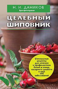 Николай Даников -Целебный шиповник