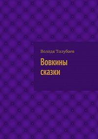 Володя Толубаев -Вовкины сказки