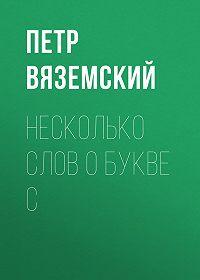 Петр Андреевич Вяземский -Несколько слов о букве С