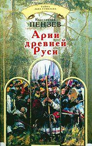 Константин Пензев - Арии древней Руси