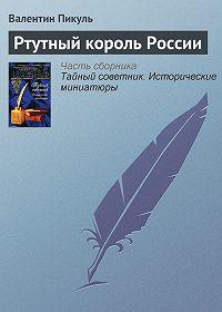 Валентин Пикуль - Ртутный король России