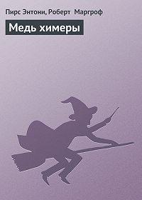 Пирс Энтони, Роберт  Маргроф - Медь химеры