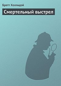 Бретт Холлидэй -Смертельный выстрел