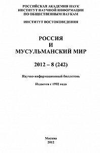 Валентина Сченснович - Россия и мусульманский мир № 8 / 2012