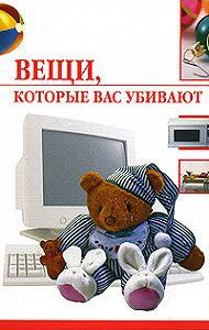 Елена Семенова -Вещи, которые нас убивают