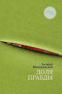 Зигмунт Милошевский - Доля правды