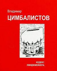 Владимир Цимбалистов -Кодекс имиджмейкера