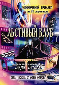 Андрей Ангелов - Льстивый клуб