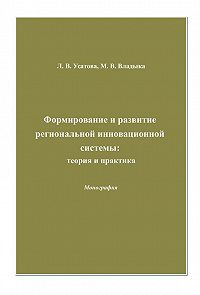 Людмила Усатова -Формирование и развитие региональной инновационной системы: теория и практика