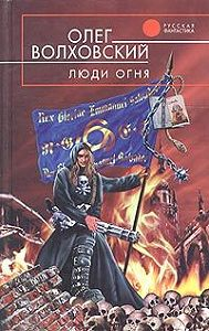 Олег Волховский -Люди огня