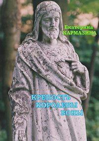 Екатерина Кармазина -Крепость королевыБоны. Роман