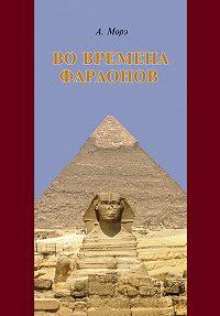 Александр Морэ - Во времена фараонов