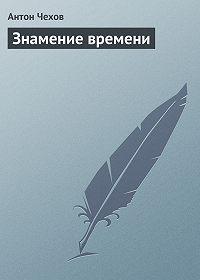 Антон Чехов -Знамение времени