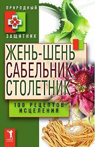 Ю. Николаева - Жень-шень, сабельник, столетник. 100 рецептов исцеления