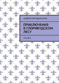 Андрей Каргашинский -Приключения вГлоривудском лесу. Сказки