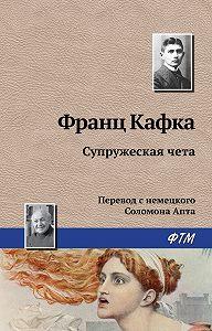 Франц Кафка -Супружеская чета