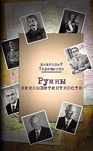 Анатолий Терещенко - Руины некомпетентности