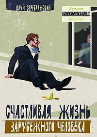 Юрий Серебрянский -Счастливая жизнь зарубежного человека. Повести ирассказы