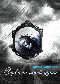 Ирина Киричок -Зеркало моей души