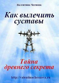 Валентина Чеснова -Как вылечить суставы