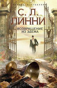 С. Л. Линни - Возвращение из Эдема