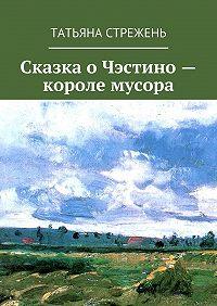 Татьяна Стрежень -Сказка о Чэстино – короле мусора