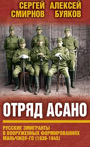 Aлексей Буяков -Отряд Асано. Русские эмигранты в вооруженных формированиях Маньчжоу-го (1938–1945)