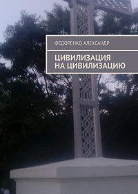 Федоренко Александр -Цивилизация нацивилизацию