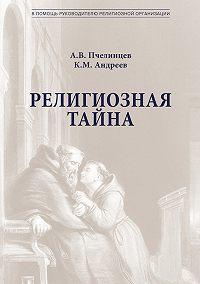 Анатолий Пчелинцев -Религиозная тайна