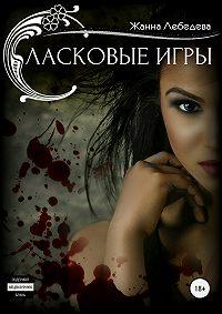 Жанна Лебедева -Ласковые игры