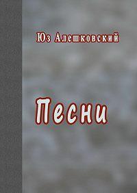 Юз Алешковский -Песни