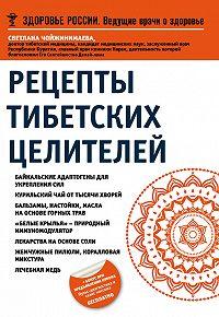 Светлана Чойжинимаева -Рецепты тибетских целителей