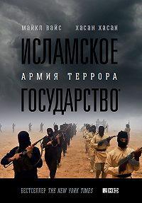 Хасан Хасан -Исламское государство. Армия террора