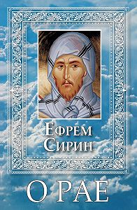 Преподобный Ефрем Сирин -О Рае