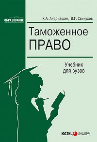 Х. А. Андриашин, В. Г. Свинухов - Таможенное право