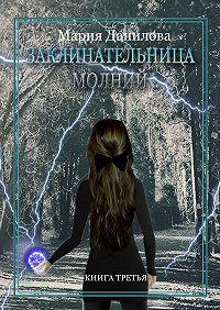 Мария Данилова -Заклинательница молний