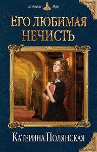 Катерина Полянская -Его любимая нечисть