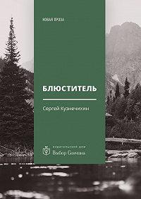 Сергей Кузнечихин -Блюститель. Рассказы, повесть