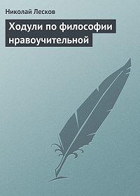 Николай Лесков -Ходули по философии нравоучительной