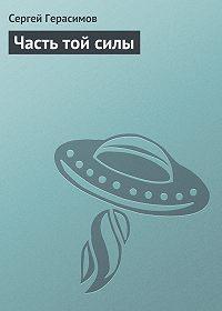Сергей Герасимов -Часть той силы