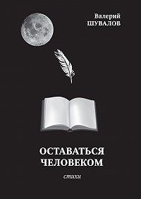 Валерий Шувалов -Оставаться человеком