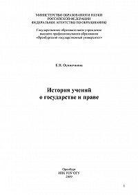 Евгения Осиночкина -История учений о государстве и праве