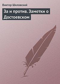 Виктор Шкловский - За и против. Заметки о Достоевском