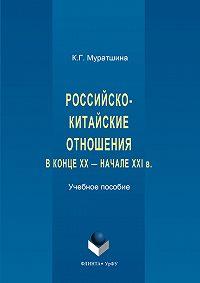 Ксения Муратшина -Российско-китайские отношения в конце XX – начале XXI в.