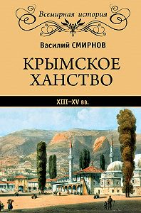Василий Дмитриевич Смирнов -Крымское ханство XIII–XV вв.