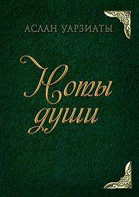 Аслан Уарзиаты -Ноты души