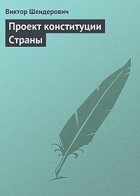 Виктор Анатольевич Шендерович -Проект конституции Страны